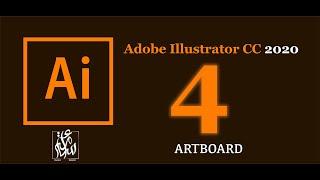 كيف التعامل مع ArtBoard :: كورس تعليم Adobe Illustrator CC 2020 #4
