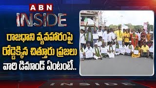 3 Capitals for AP heats up Politics in Chittoor- Inside..