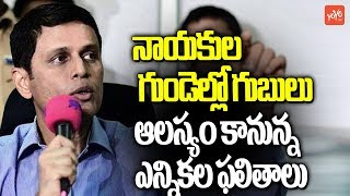 Telangana poll results might be delayed due to new EC rule..