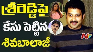 Shiva Balaji Lodges Complaint against Sri Reddy..