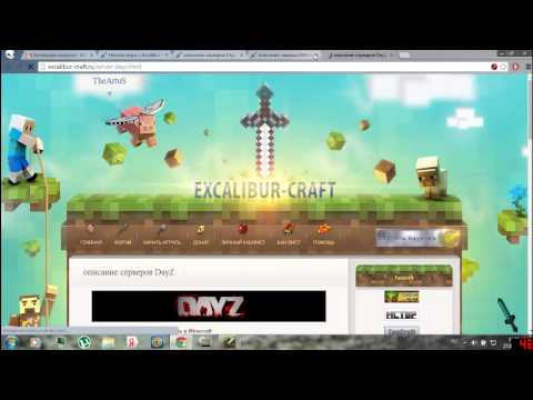 Ознакомление с Excalibur craft {MIneCRaft[DayZ]}