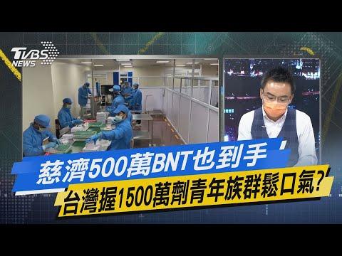 少康開講|慈濟500萬BNT也到手 台灣握1500萬劑青年族群鬆口氣?