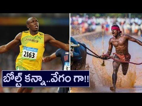 India's Usain Bolt? Karnataka Man Compared With Bolt After Kambala Race