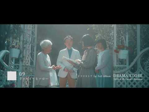 ドラマストア / 1st Full Album『DRAMA STORE』Trailer