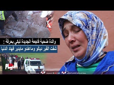 والدة ضحية فاجعة الجديدة تبكي بحرقة : شفت القبر ديالو وماعندو مايدير فهاد الدنيا