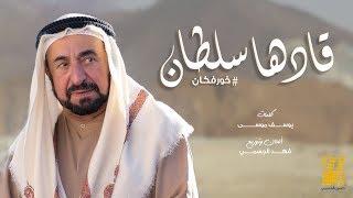 حسين الجسمي - قادها سلطان (فيديو كليب) | 2019     -