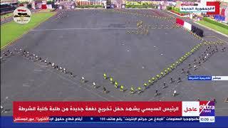عرض الدراجات الهوائية خلال حفل تخريج دفعة جديدة من كلية الشرطة بحضور الرئيس السيسي