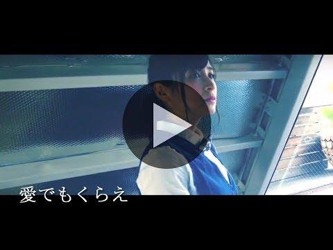 【全曲MV制作!!#9】愛でもくらえ / 二人目のジャイアン