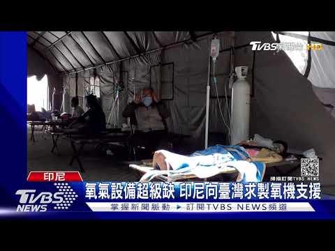 確診數暴增.缺氧氣救命 印尼疫情如「第二個印度」 TVBS新聞