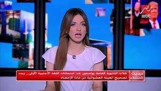 وزارة التربية والتعليم تضبط 6 جروبات على الواتس  ...