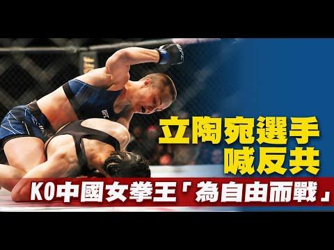 立陶宛選手喊反共 KO中國女拳王「為自由而戰」 寰宇掃描