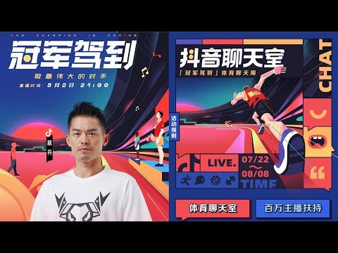 林丹 李宗伟 丁俊晖 20210802 冠军驾到 东京奥运会 羽毛球世纪男神对决 Lee Chong Wei