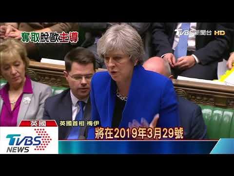 梅伊又遭挫敗! 英國會決議主導脫歐進程