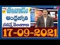 Telugu News Paper Headlines | Telugu News | 17-09-2021 | Ravipati Vijay | TV5 News