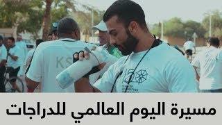 مسيرة اليوم العالمي للدراجات في الرياض            -