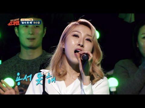 [슈가송] 아내의 유혹 OST, 차수경 '용서 못 해' ♪ 슈가맨 22회