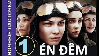Én đêm - Tập 1 | Đội nữ phi công huyền thoại Thế chiến II