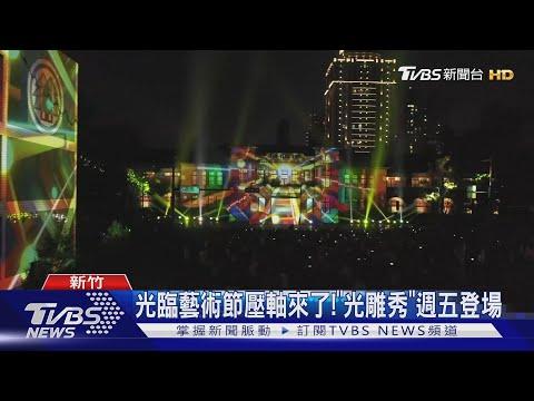 光臨藝術節壓軸來了!「光雕秀」週五登場|TVBS新聞