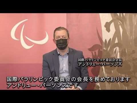 国際パラリンピック委員会会長アンドリュー・パーソンズさんインタビュー