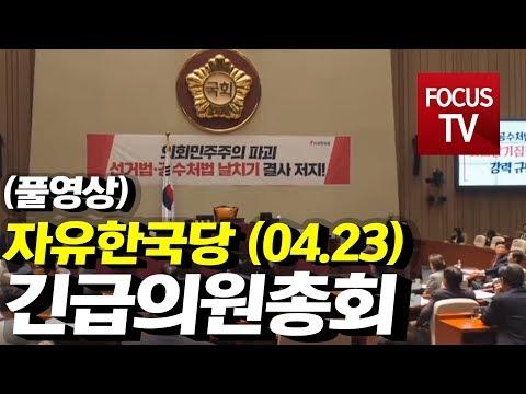 [실시간] 4월 23일