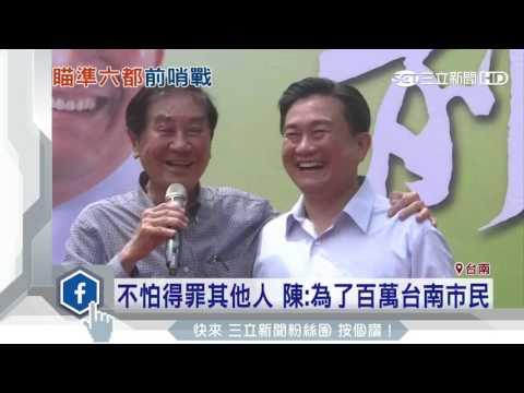 陳唐山力挺 王定宇宣佈投入台南市長初選|三立新聞台