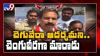 High Voltage: CPI Ramakrishna comments on Pawan Kalyan on ..