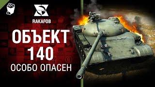 Объект140 - Особо опасен №42 - от RAKAFOB