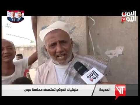 قناة اليمن اليوم - نشرة الثامنة والنصف 19-11-2019