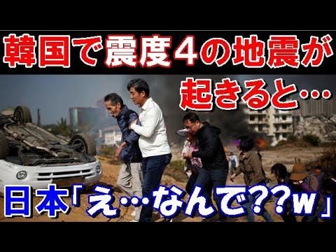 【海外の反応】韓国で地震発生!建物や外壁が倒壊!外国人「日本では地震は日常だけど、こうはならないよな…」差は技術力か?それとも施工力なのか??【世界のJAPAN】