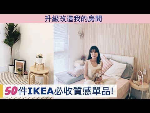 50件IKEA必收質感單品!! 升級改造我的房間+Room Tour