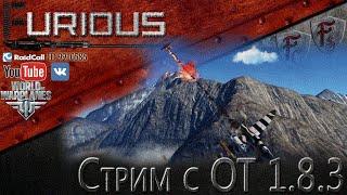 Стрим с ОТ 1.8.3 / World of Warplanes /