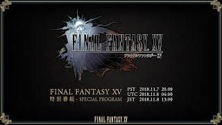 FINAL FANTASY XV 特別番組 -Special Program