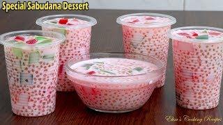 ঈদ স্পেশাল সাবুদানার ডেজার্ট | Eid Special Sabudana Dessert | Sago Dessert Recipe