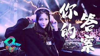 你的答案 - 阿冗【DJ REMIX】『黎明的那道光会越过黑暗』⚡ DJ'YE Ft. GlcMusicChannel