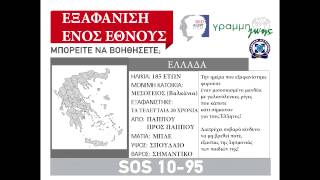 Red Alert - Greece (Χανόμαστε!)
