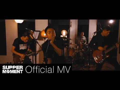 Supper Moment - 同一 Official MV