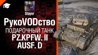 Подарочный танк  Pz.Kpfw. II Ausf. D - рукоVODство от Slayer [World of Tanks]