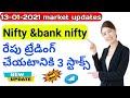 daily stock market updates in telugu| daily market updates in telugu|as on date 13-01-2021 nifty