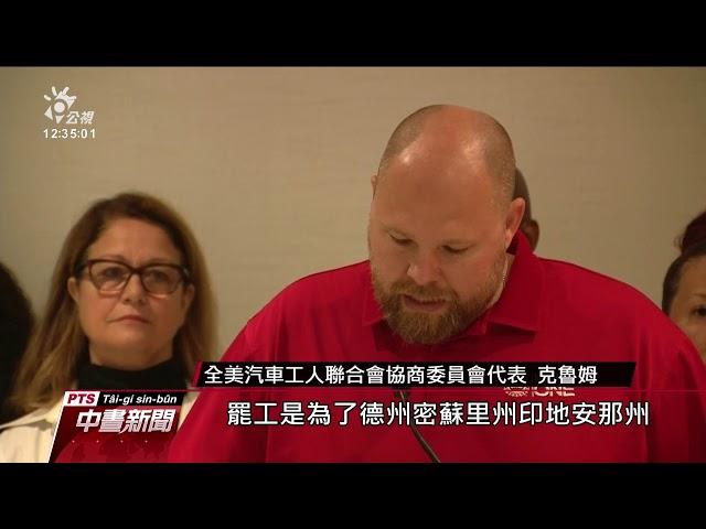 通用汽車勞資爭議 工會揚言將展開罷工