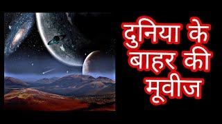 Top 10 science fiction outer earth movies(Hindi)