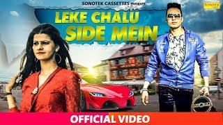 Leke Chalu Side Mein – Rahul Madaan – Sonu Soni