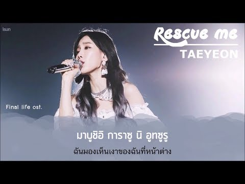 THAISUB︱TAEYEON - Rescue Me (Japanese ver.)'Final life Ost.'
