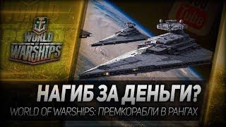 НАГИБ ЗА ДЕНЬГИ? World of Warship: премкорабли в ранговых боях