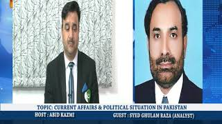 PUBLIC RIGHTS TOPIC CURRENT AFFAIRS & POLITICAL SITUATION OF PAKISTAN 11 08 18 P1