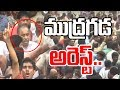 Mudragada Arrest for His Padayatra Upto Veeravaram: AP..