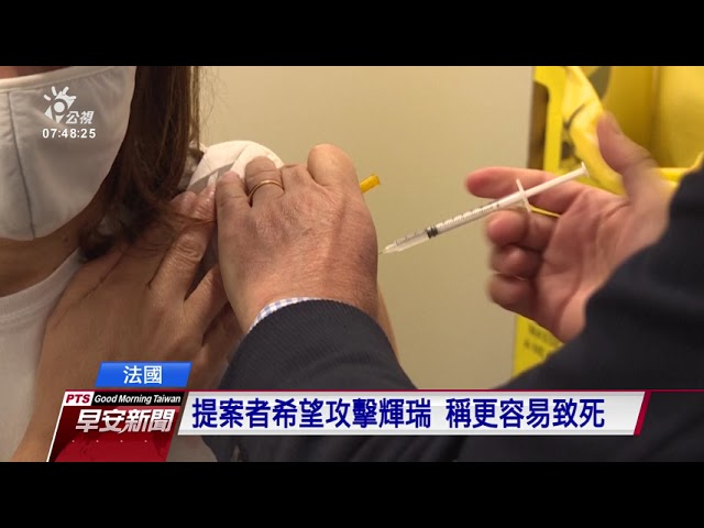 法國網紅接到詭異業配 拍片宣傳輝瑞疫苗致死率高