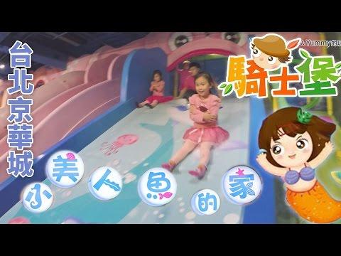 騎士堡-小美人魚的家(京華堡) 大型球池跟溜滑梯 親子體能 台北京華騎士堡 玩具開箱一起玩玩具Sunny Yummy Kids TOYs play park kids kidsburgh