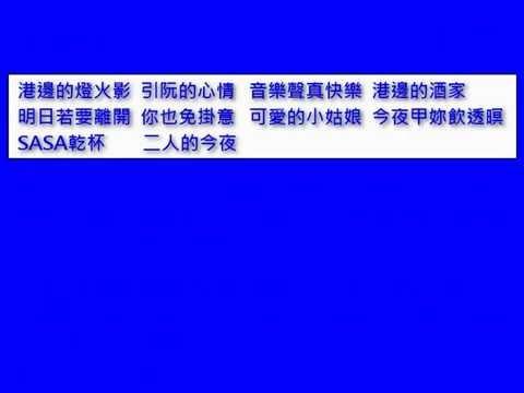 ~小葉懷念台語老歌--自唱--032--港邊乾杯