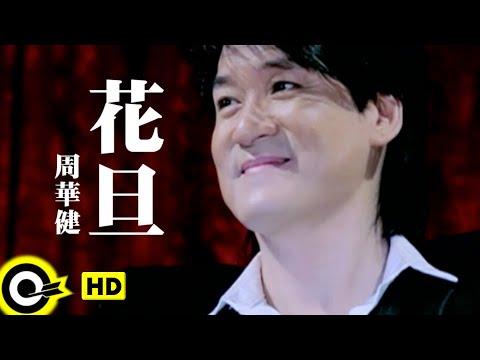 周華健 Wakin Chau【花旦】Official Music Video
