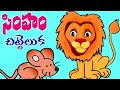 Simham Chitti Eluka || సింహం చిట్టి ఎలుక || Mango Telugu Rhymes